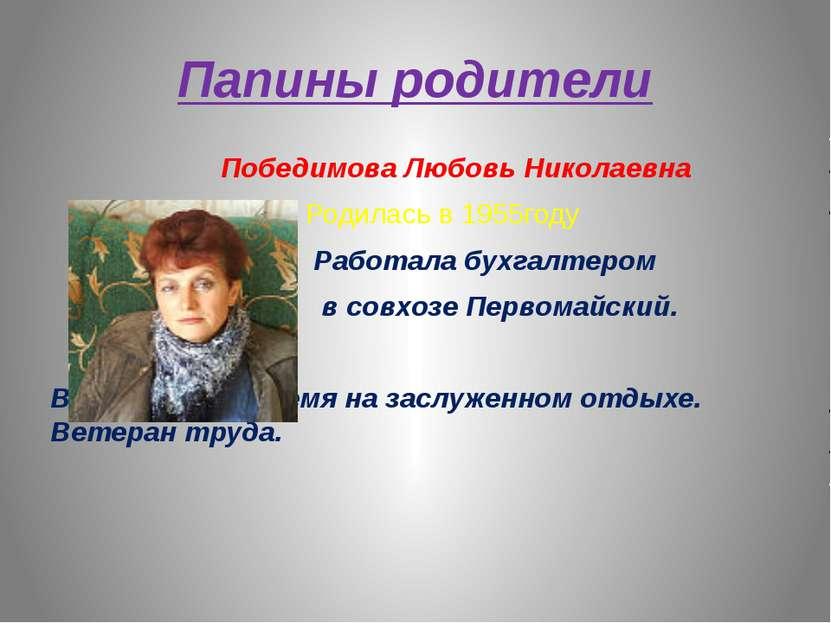 Папины родители Победимова Любовь Николаевна Родилась в 1955году Работала бух...