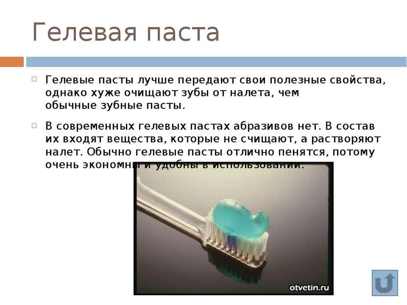 Выводы: В ходе исследований мы разобрали состав зубной пасты, порошка и гелев...