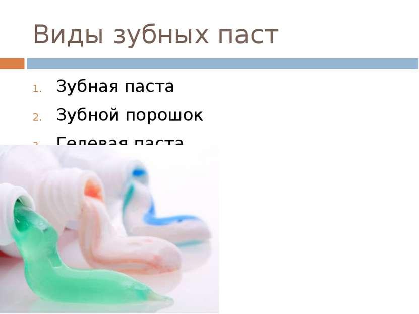 Зубная паста Зубная паста должна содержать фтор, кальций и фосфор. Известно, ...