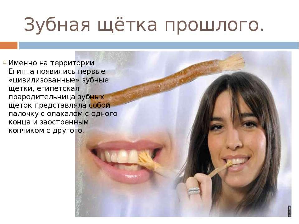 Зубная щётка прошлого. Именно на территории Египта появились первые «цивилизо...