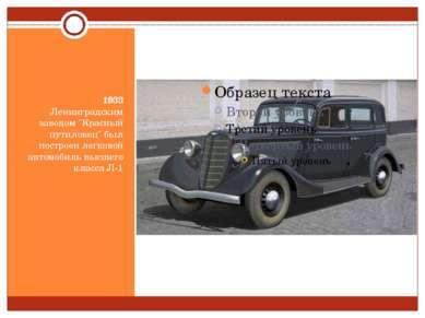 """1933 Ленинградским заводом """"Красный путиловец"""" был построен легковой автомоби..."""