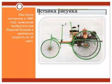 Первая «мотоколяска» Она была построена в 1885 году, немецким изобретателем К...