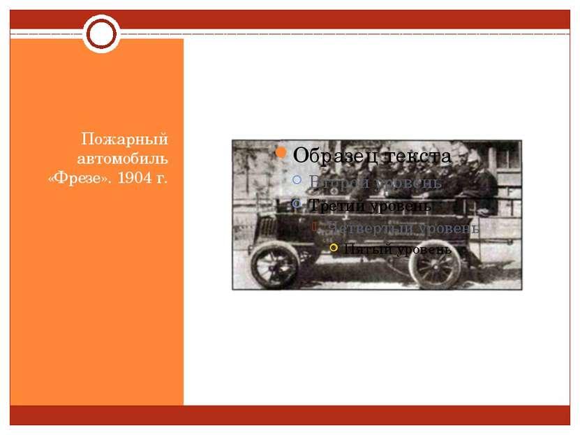 Пожарный автомобиль «Фрезе». 1904 г.
