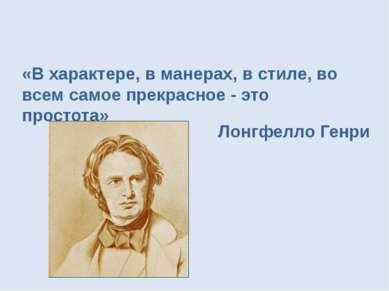 «В характере, в манерах, в стиле, во всем самое прекрасное - это простота» Ло...