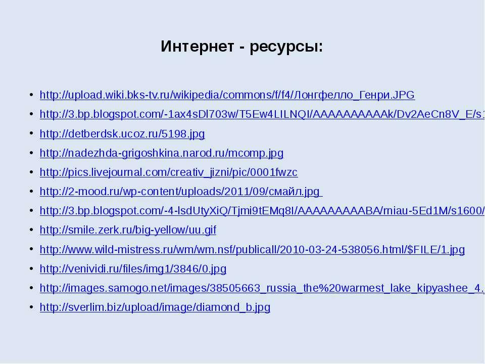 Интернет - ресурсы: http://upload.wiki.bks-tv.ru/wikipedia/commons/f/f4/Лонгф...