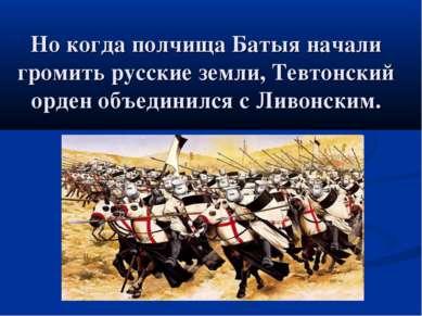 Но когда полчища Батыя начали громить русские земли, Тевтонский орден объедин...
