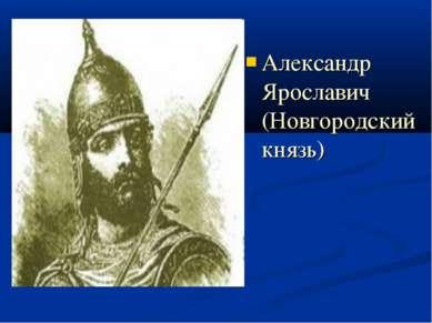 Александр Ярославич (Новгородский князь)