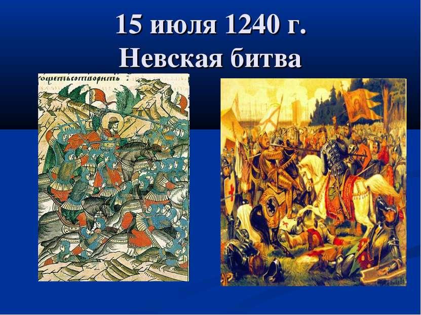 15 июля 1240 г. Невская битва
