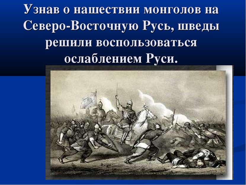 Узнав о нашествии монголов на Северо-Восточную Русь, шведы решили воспользова...