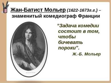 "Жан-Батист Мольер (1622-1673г.г.) – знаменитый комедиограф Франции ""Задача ко..."