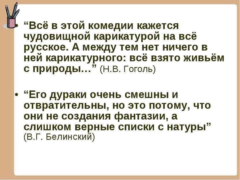 """""""Всё в этой комедии кажется чудовищной карикатурой на всё русское. А между те..."""
