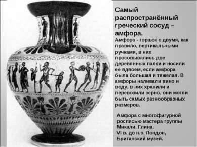 Самый распространённый греческий сосуд – амфора. Амфора - горшок с двумя, как...