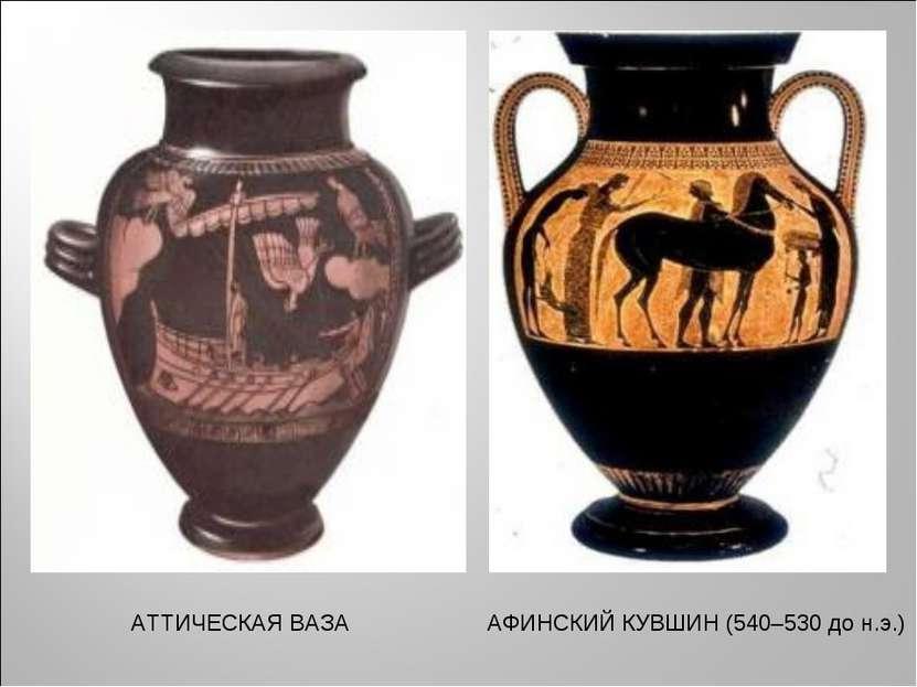 АТТИЧЕСКАЯ ВАЗА АФИНСКИЙ КУВШИН (540–530 до н.э.)