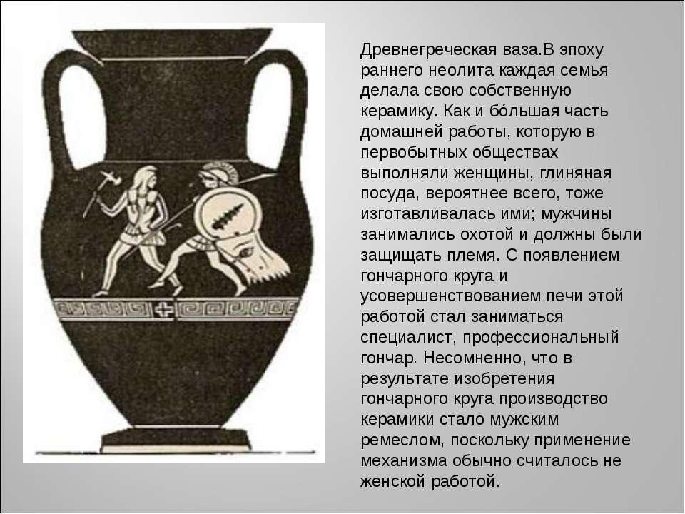 Древнегреческая ваза.В эпоху раннего неолита каждая семья делала свою собстве...