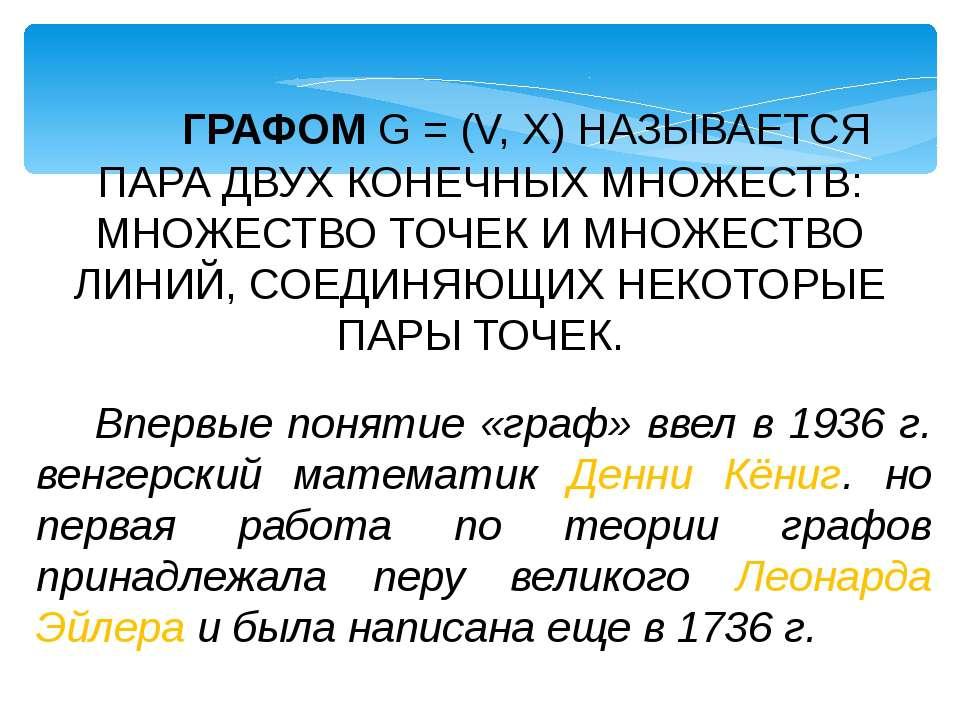 ГРАФОМ G = (V, X) НАЗЫВАЕТСЯ ПАРА ДВУХ КОНЕЧНЫХ МНОЖЕСТВ: МНОЖЕСТВО ТОЧЕК И М...