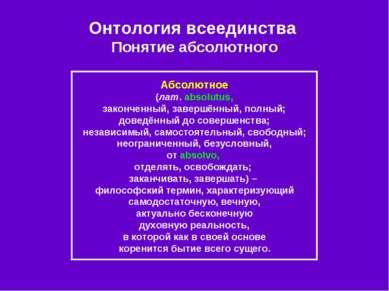 Онтология всеединства Понятие абсолютного Абсолютное (лат. absolutus, законче...