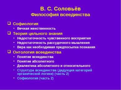 В. С.Соловьёв Философия всеединства Софиология Вечная женственность Теория ц...