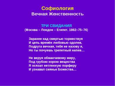 Софиология Вечная Женственность Заранее над смертью торжествуя И цепь времён ...