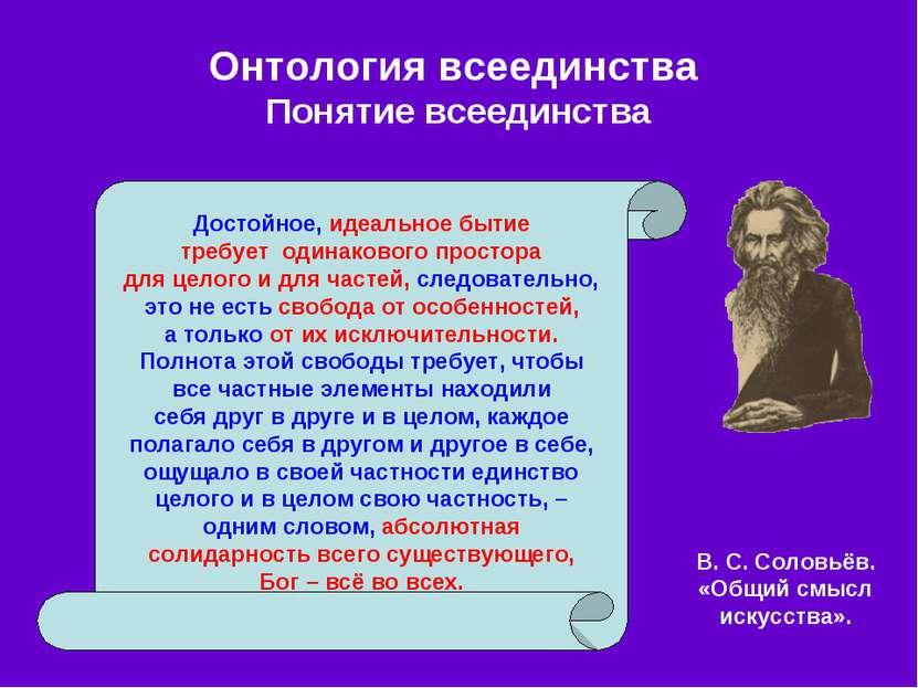 Онтология всеединства Понятие всеединства Достойное, идеальное бытие требует ...