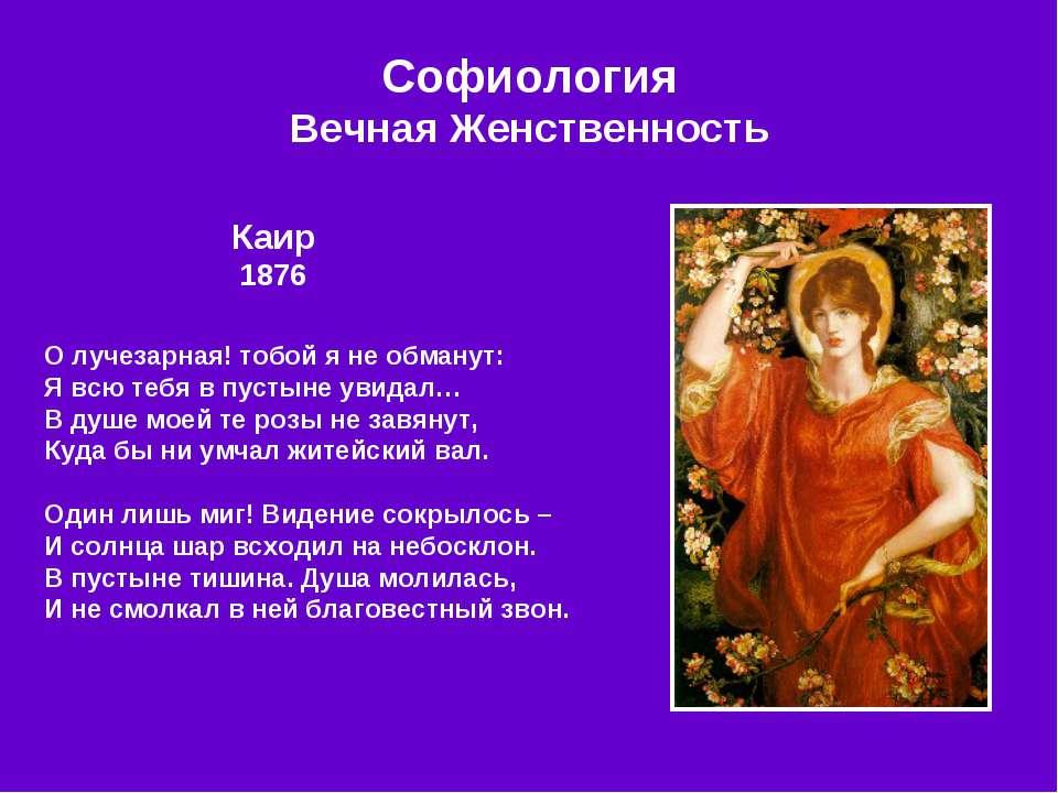 Софиология Вечная Женственность О лучезарная! тобой я не обманут: Я всю тебя ...