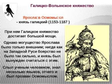 Галицко-Волынское княжество При нем Галицкое княжество достигает большой мощи...