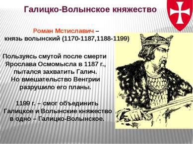 Галицко-Волынское княжество Пользуясь смутой после смерти Ярослава Осмомысла ...