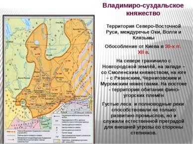 Владимиро-суздальское княжество Территория Северо-Восточной Руси, междуречье ...