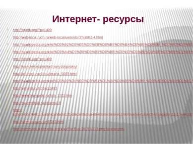Интернет- ресурсы http://istorik.org/?p=1499 http://web-local.rudn.ru/web-loc...