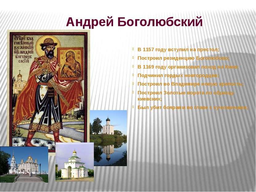 Андрей Боголюбский В 1157 году вступил на престол; Построил резиденцию Боголю...
