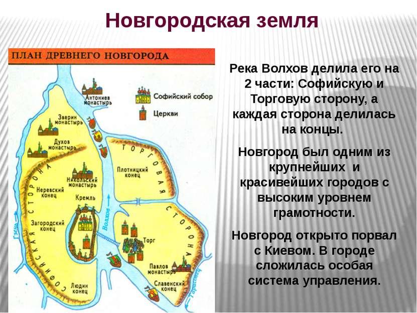 Новгородская земля Река Волхов делила его на 2 части: Софийскую и Торговую ст...