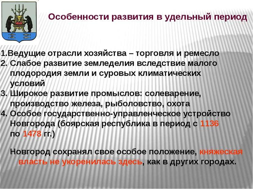 Особенности развития в удельный период Новгород сохранял свое особое положени...