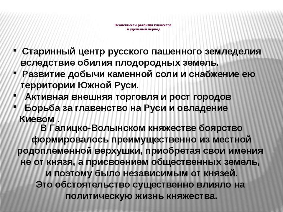 Особенности развития княжества в удельный период В Галицко-Волынском княжеств...