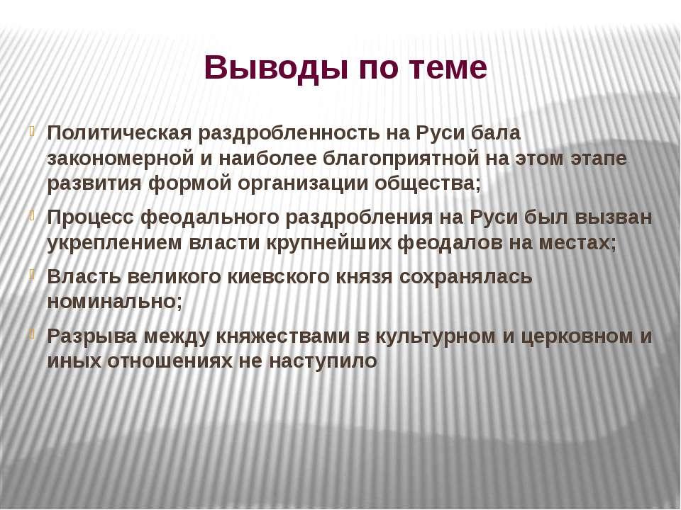Выводы по теме Политическая раздробленность на Руси бала закономерной и наибо...