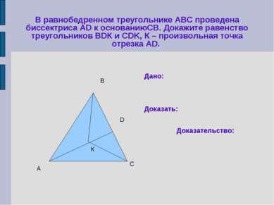 В равнобедренном треугольнике АВС проведена биссектриса АD к основаниюСВ. Док...