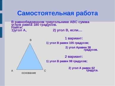 Самостоятельная работа В равнобедренном треугольнике АВС сумма углов равна 18...