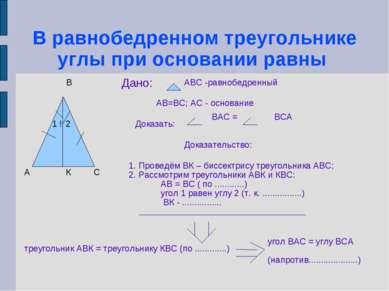 В равнобедренном треугольнике углы при основании равны А В С ! 1 2 Дано: АВС ...