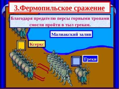3.Фермопильское сражение Малиакский залив Ксеркс Греки Благодаря предателю пе...