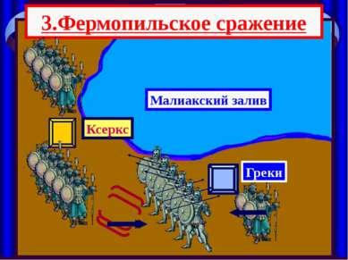3.Фермопильское сражение Малиакский залив Ксеркс Греки