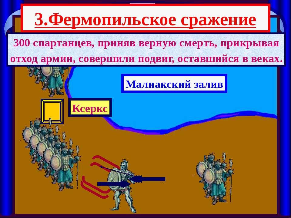 3.Фермопильское сражение Малиакский залив Ксеркс 300 спартанцев, приняв верну...