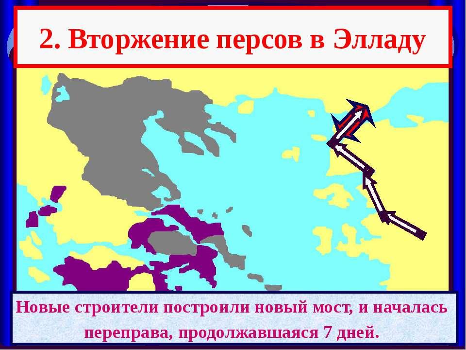 2. Вторжение персов в Элладу В 480 году до н.э. Царь Ксеркс повел свои войска...