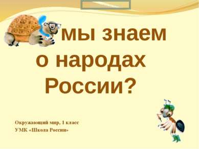 Что мы знаем о народах России? Окружающий мир, 1 класс УМК «Школа России»
