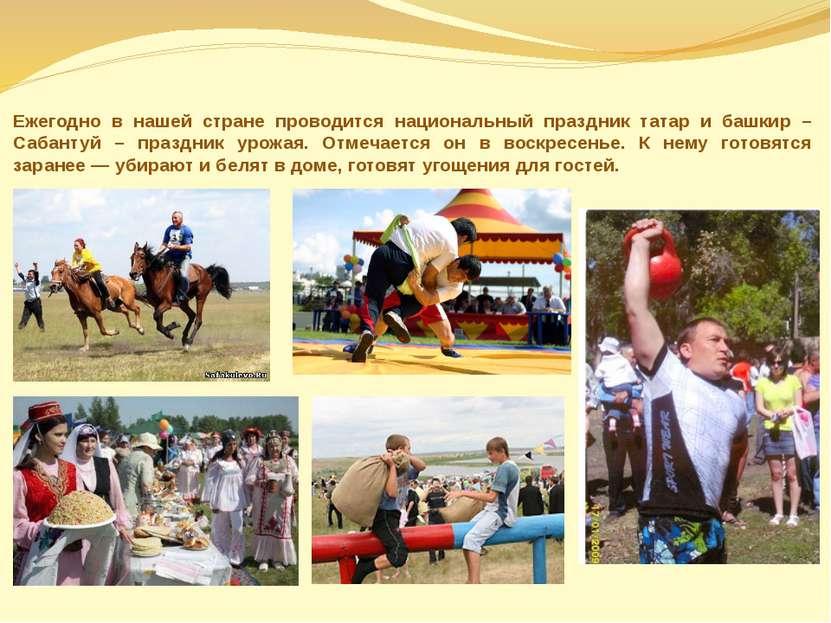 Ежегодно в нашей стране проводится национальный праздник татар и башкир – Саб...