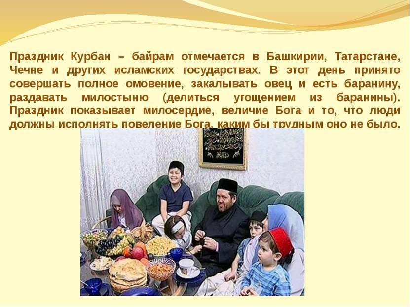 Праздник Курбан – байрам отмечается в Башкирии, Татарстане, Чечне и других ис...