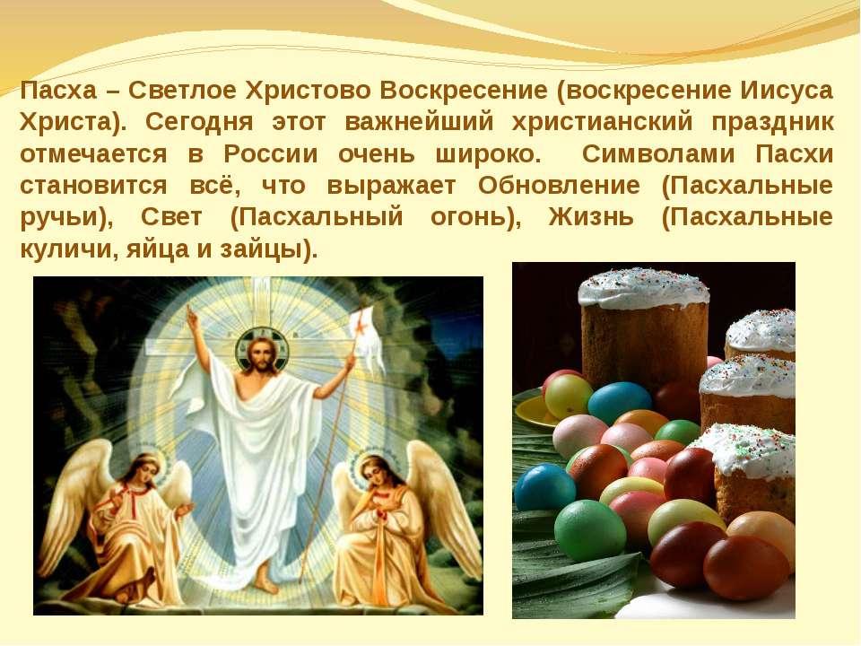 Пасха – Светлое Христово Воскресение (воскресение Иисуса Христа). Сегодня это...