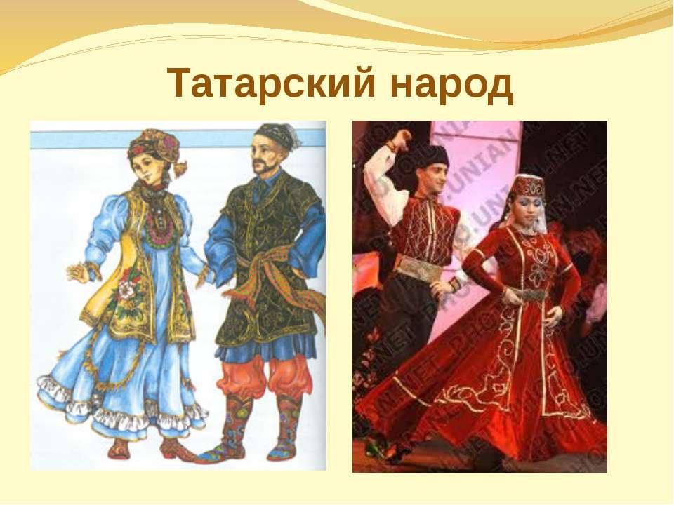 Татарский народ