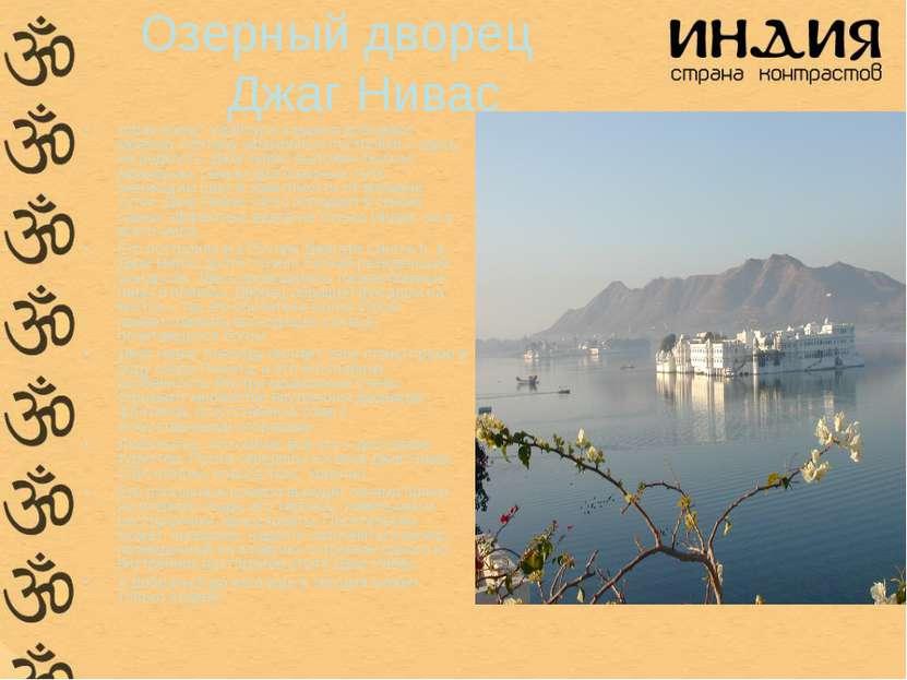 Озерный дворец Джаг Нивас горах вокруг Удайпура издавна добывают мрамор, поэт...
