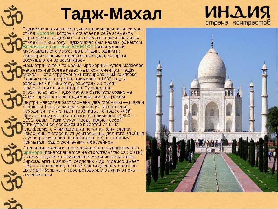Тадж-Махал Тадж-Махал считается лучшим примером архитектуры стиля моголов, ко...