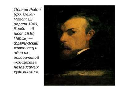 Одилон Редон (фр. Odilon Redon; 22 апреля 1840, Бордо — 6 июля 1916, Париж) —...