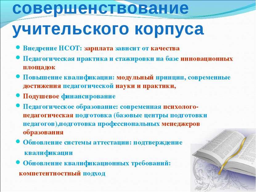 ФГОС и совершенствование учительского корпуса Внедрение НСОТ: зарплата зависи...
