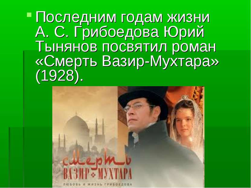 Последним годам жизни А.С.Грибоедова Юрий Тынянов посвятил роман «Смерть Ва...